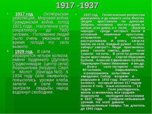 1917 -1937 1917 год. Октябрьская революция, Мировая война, Гражданская война,