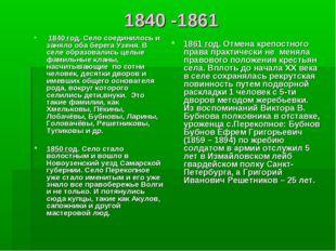 1840 -1861 1840 год. Село соединилось и заняло оба берега Узеня. В селе образ
