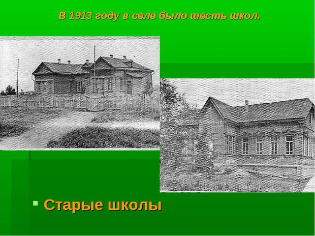 В 1913 году в селе было шесть школ. Старые школы