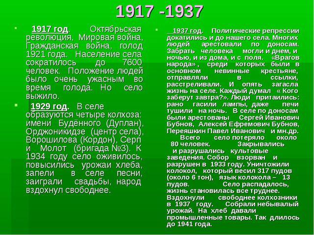 1917 -1937 1917 год. Октябрьская революция, Мировая война, Гражданская война,...