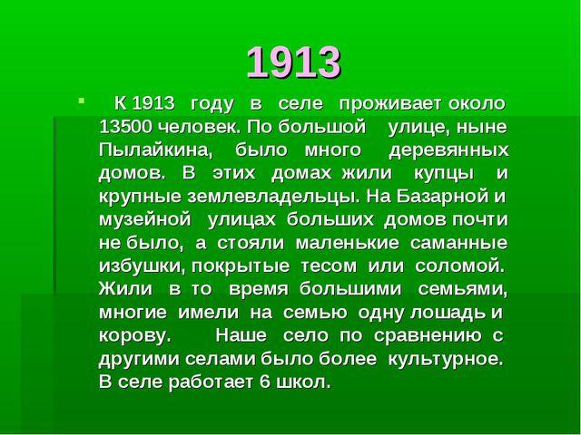 1913 К 1913 году в селе проживает около 13500 человек. По большой улице, нын...