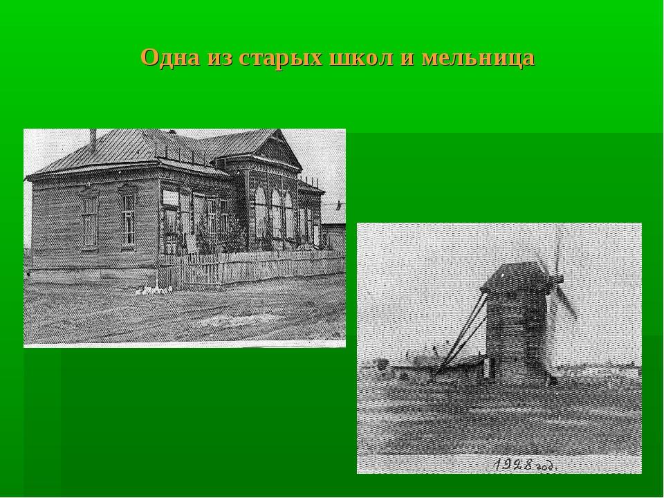 Одна из старых школ и мельница