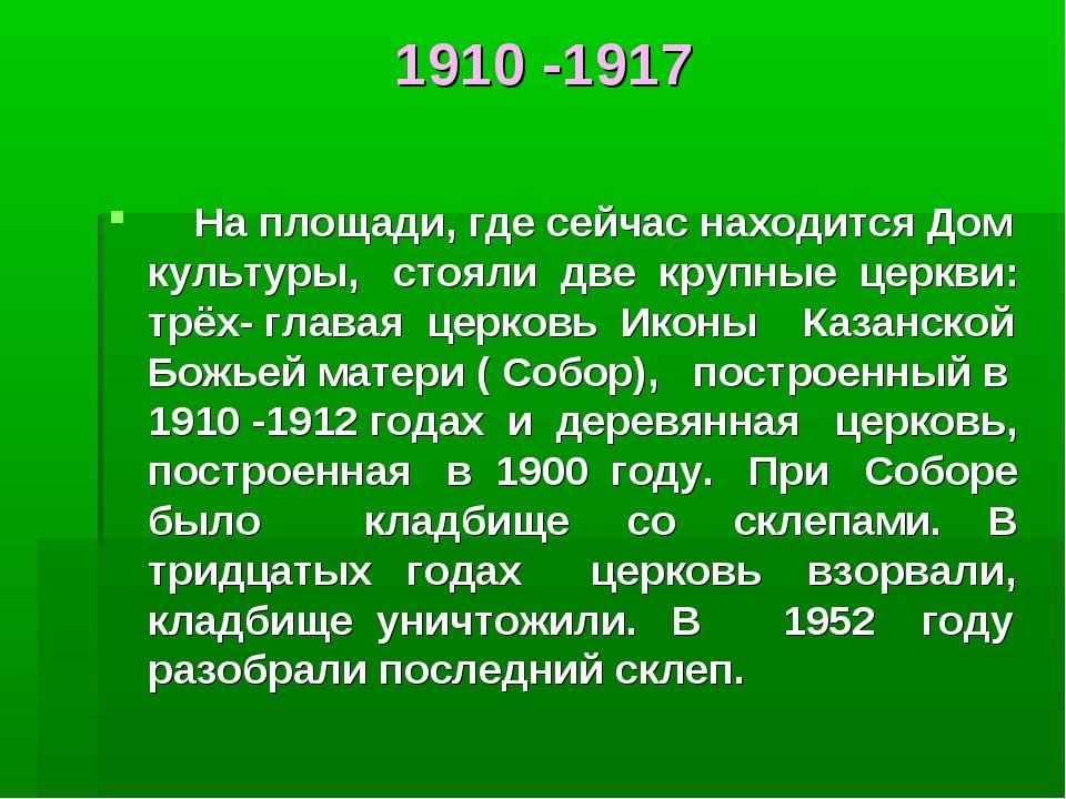 1910 -1917 На площади, где сейчас находится Дом культуры, стояли две крупные...