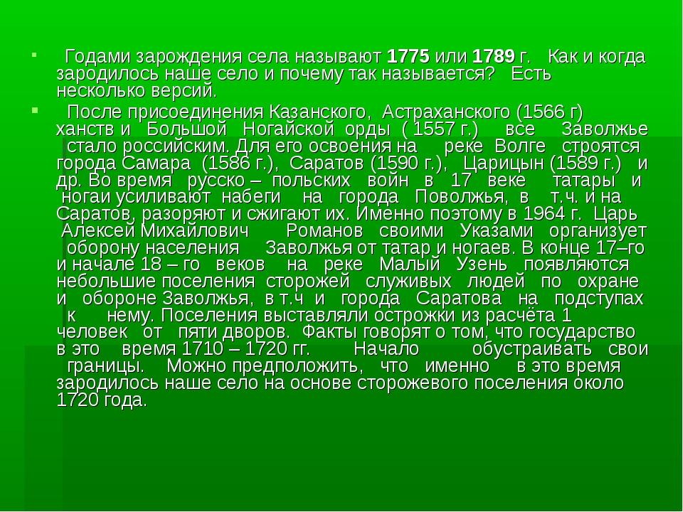 Годами зарождения села называют 1775 или 1789 г. Как и когда зародилось наше...