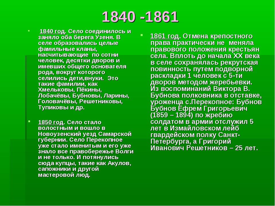 1840 -1861 1840 год. Село соединилось и заняло оба берега Узеня. В селе образ...