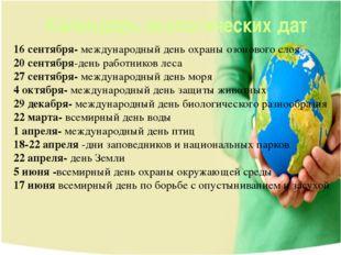 Календарь экологических дат 16 сентября- международный день охраны озонового