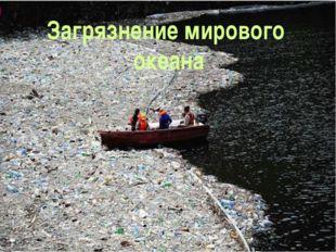 Загрязнение мирового океана