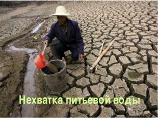 Нехватка питьевой воды