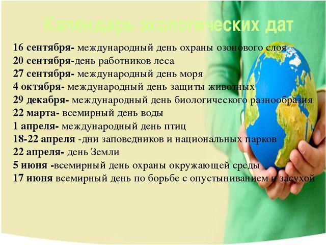 Календарь экологических дат 16 сентября- международный день охраны озонового...