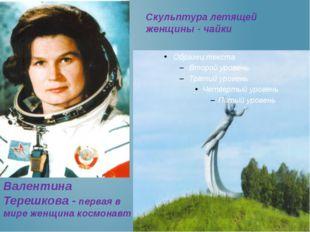 Скульптура летящей женщины - чайки Валентина Терешкова - первая в мире женщи