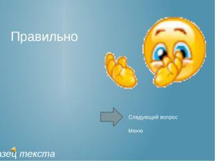 Список Интернет-ресурсов: http://muznarod.net/song/15094 http://mirsong.com/