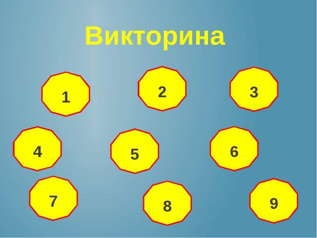Викторина 1 3 4 2 5 9 8 7 6