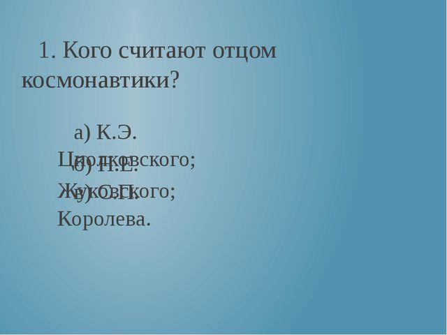 Правильно Следующий вопрос Меню