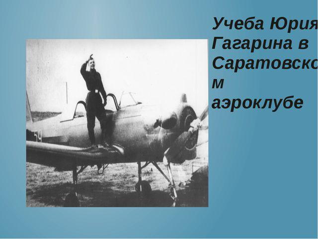 Учеба Юрия Гагарина в Саратовском аэроклубе
