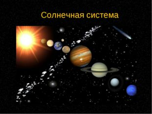 Солнечная система - это Солнце и движущиеся вокруг него космические тела: бол