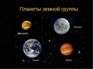 Планеты земной группы Находятся ближе к Солнцу Состоят из твердого вещества И