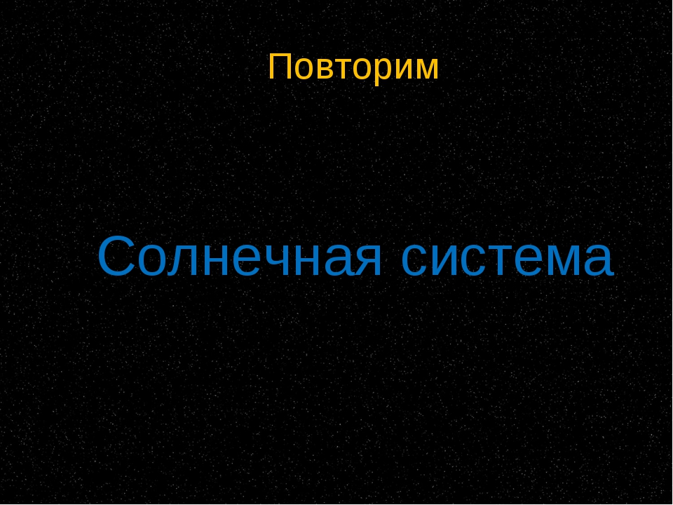 Повторим Солнечная система
