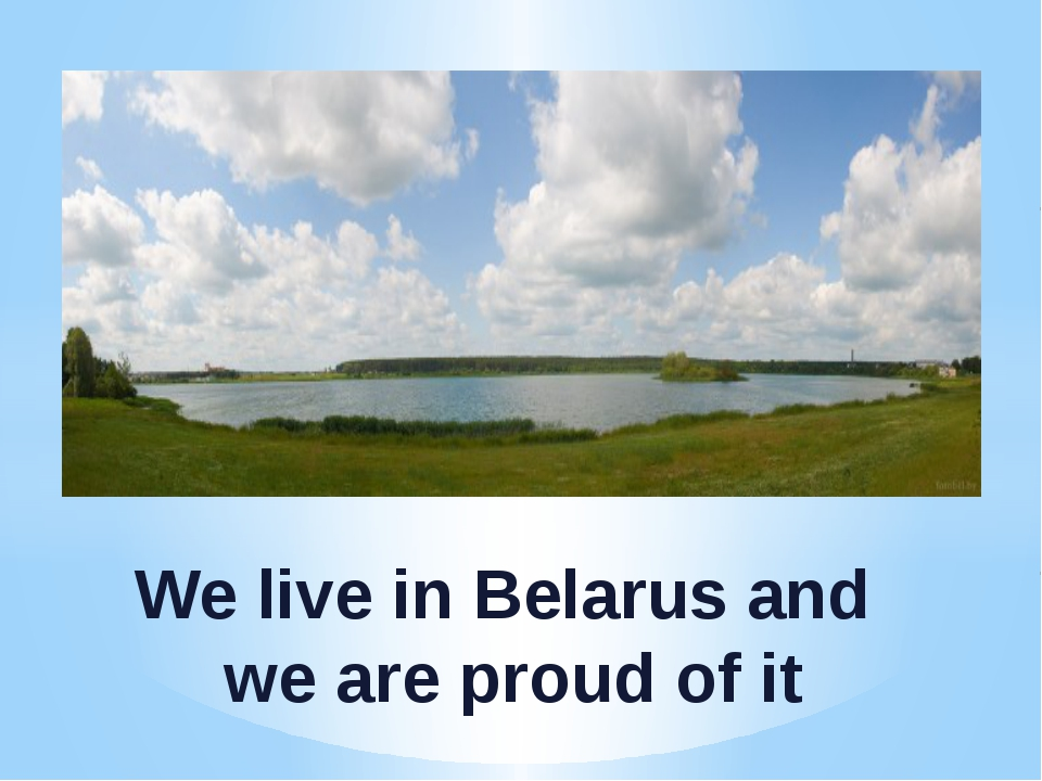 We live in Belarus and we are proud of it