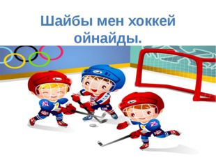 Шайбы мен хоккей ойнайды.