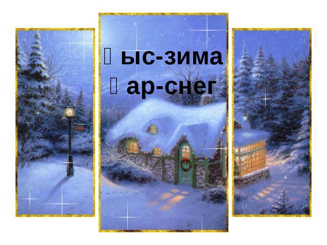 қыс-зима қар-снег