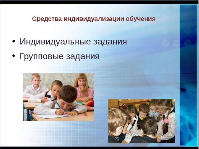 Средства индивидуализации обучения Индивидуальные задания Групповые задания
