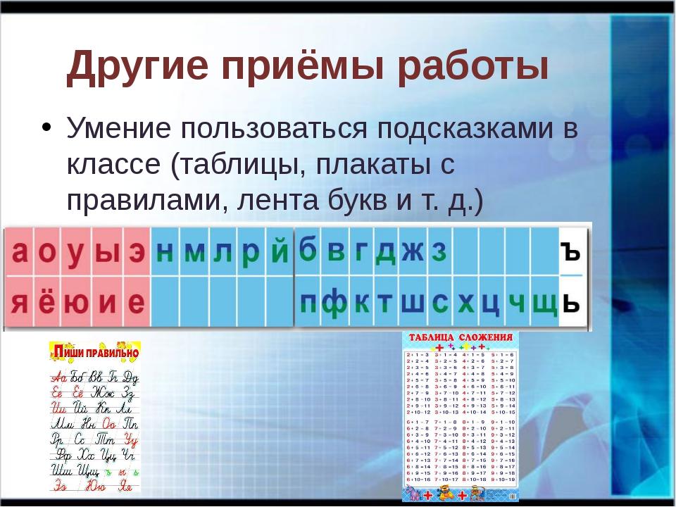 Другие приёмы работы Умение пользоваться подсказками в классе (таблицы, плака...