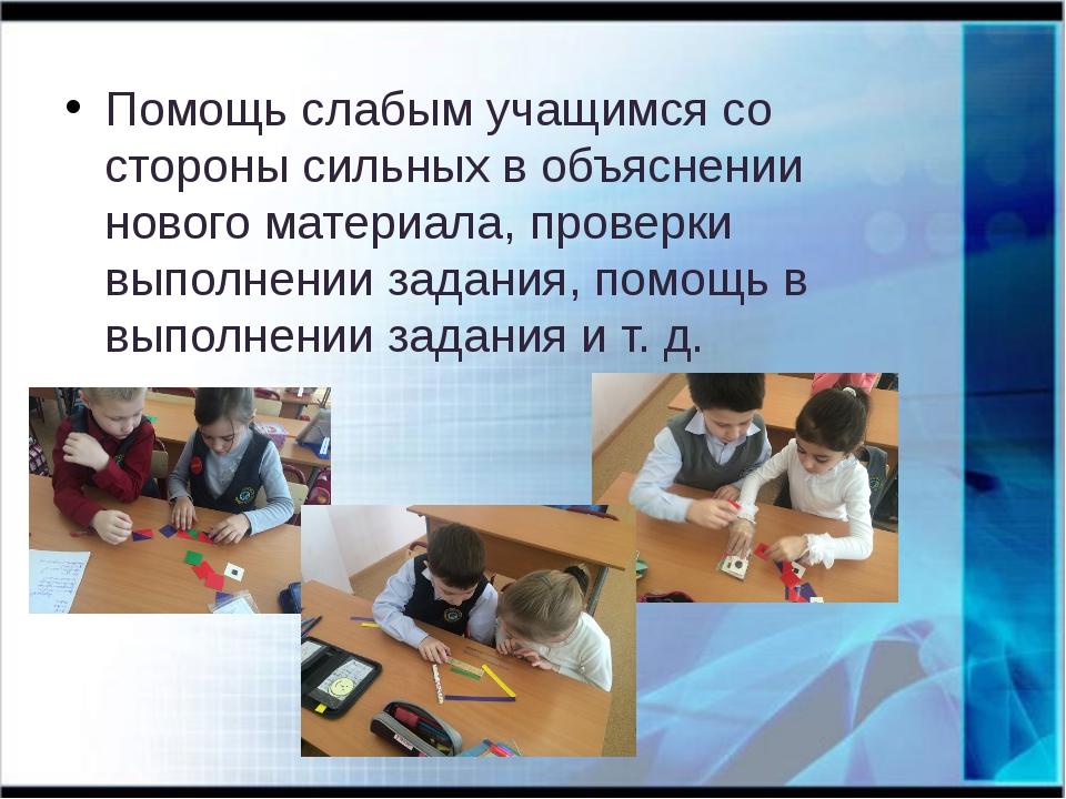 Помощь слабым учащимся со стороны сильных в объяснении нового материала, пров...