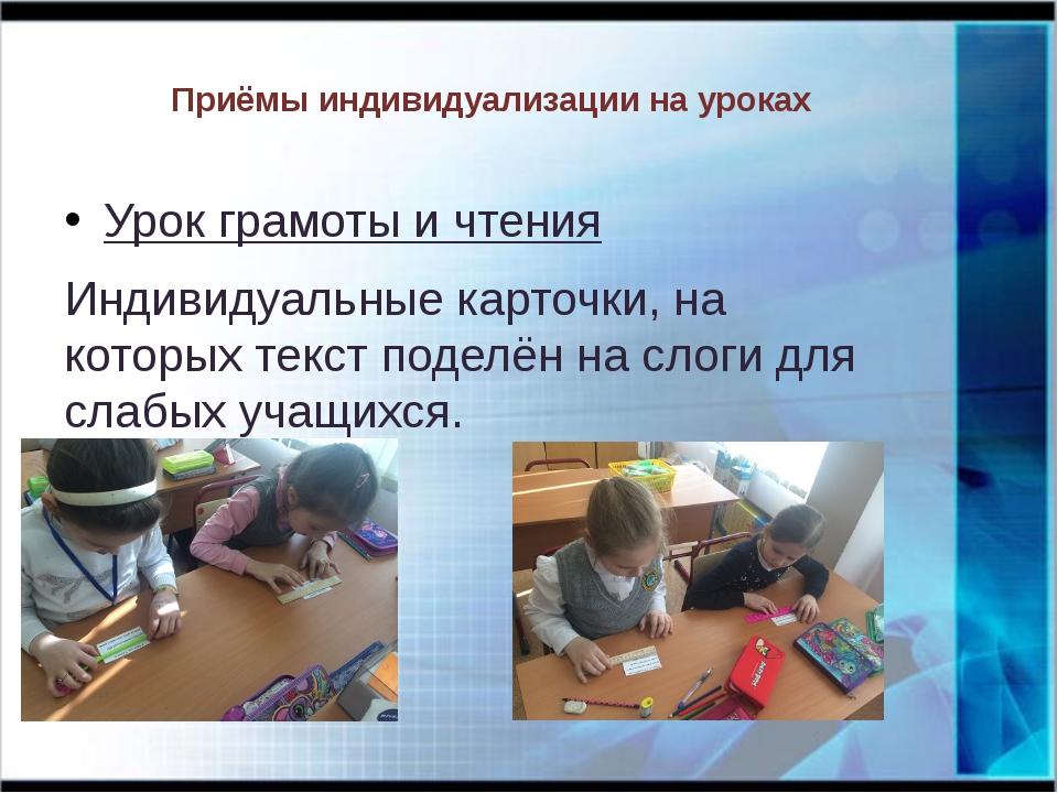 Приёмы индивидуализации на уроках Урок грамоты и чтения Индивидуальные карточ...
