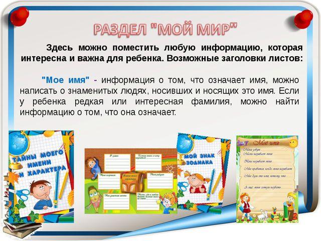 Здесь можно поместить любую информацию, которая интересна и важна для ребенка...