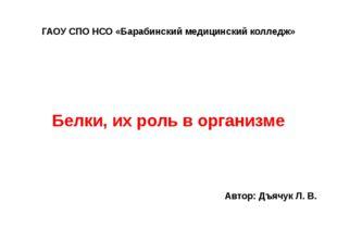 ГАОУ СПО НСО «Барабинский медицинский колледж» Белки, их роль в организме Авт