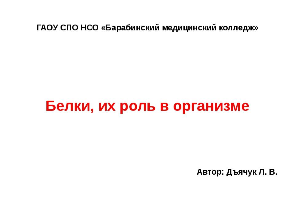 ГАОУ СПО НСО «Барабинский медицинский колледж» Белки, их роль в организме Авт...