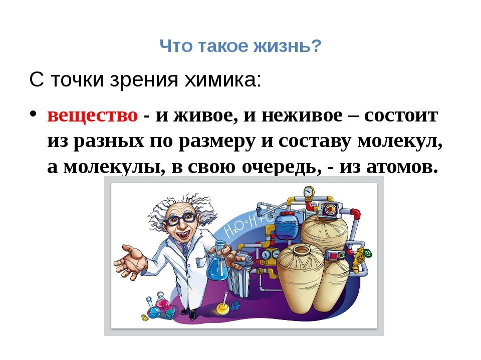 Что такое жизнь? С точки зрения химика: вещество - и живое, и неживое – состо...