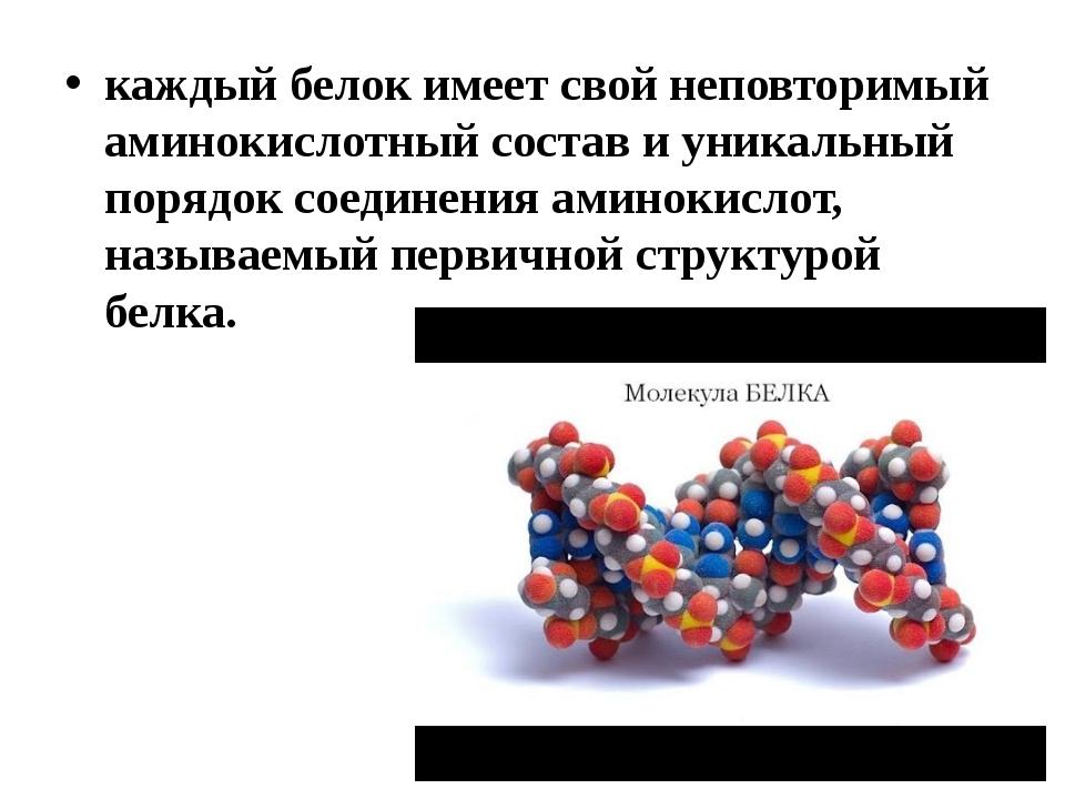 каждый белок имеет свой неповторимый аминокислотный состав и уникальный поряд...