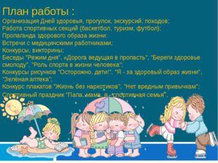 План работы : Организация Дней здоровья, прогулок, экскурсий, походов; Работ