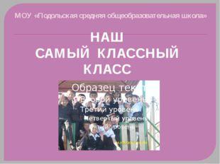 МОУ «Подольская средняя общеобразовательная школа» НАШ САМЫЙ КЛАССНЫЙ КЛАСС