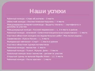 Наши успехи Районный конкурс «Слово об учителе» - 3 место Областной конкурс «
