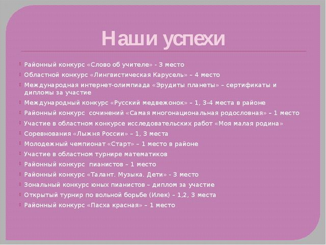 Наши успехи Районный конкурс «Слово об учителе» - 3 место Областной конкурс «...