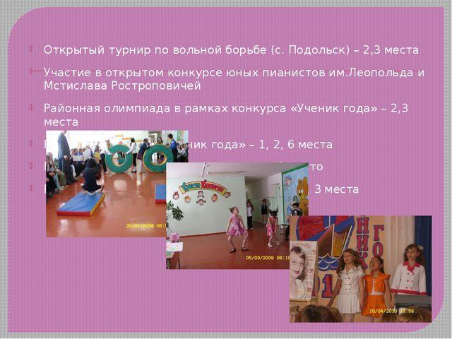 Открытый турнир по вольной борьбе (с. Подольск) – 2,3 места Участие в открыт...