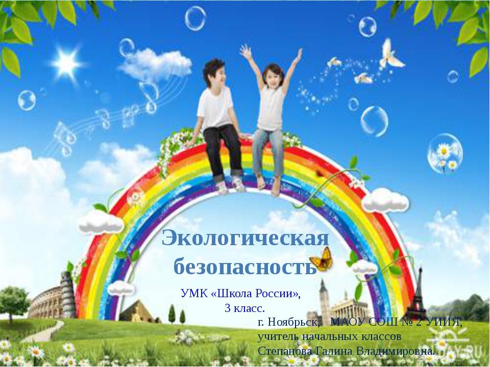 Экологическая безопасность УМК «Школа России», 3 класс. г. Ноябрьск, МАОУ СОШ...