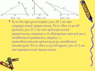 Если все три угла острые ( рис.20 ), то это остроугольный треугольник. Если о