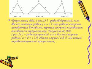 Треугольник ABC ( рис.23 ) - равнобедренный, если две его стороны равны ( a =