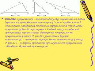 Высота треугольника - это перпендикуляр, опущенный из любой вершины на против