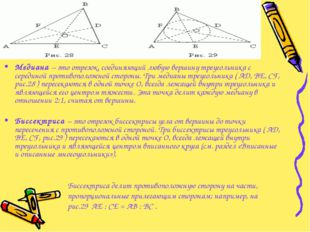 Медиана – это отрезок, соединяющий любую вершину треугольника с серединой про