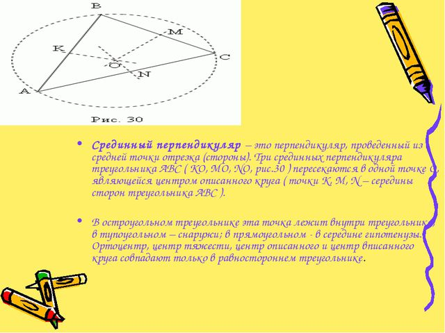 Срединный перпендикуляр – это перпендикуляр, проведенный из средней точки отр...
