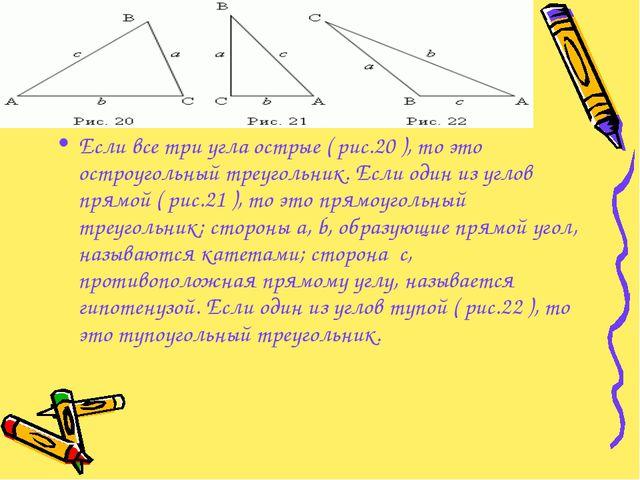 Если все три угла острые ( рис.20 ), то это остроугольный треугольник. Если о...