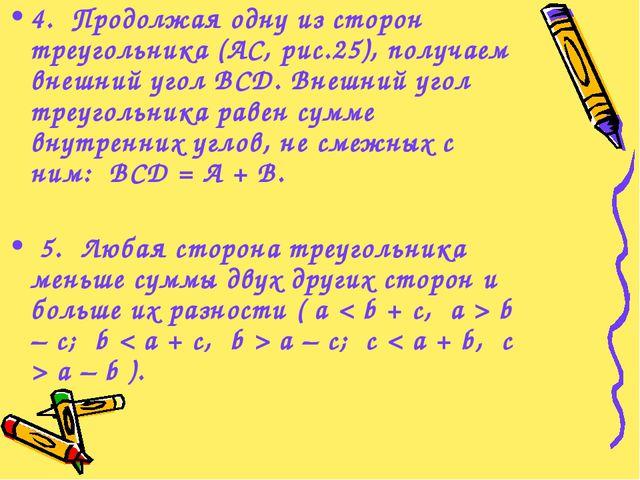 4. Продолжая одну из сторон треугольника (AC, рис.25), получаем внешний угол...