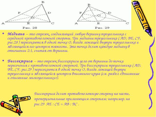 Медиана – это отрезок, соединяющий любую вершину треугольника с серединой про...