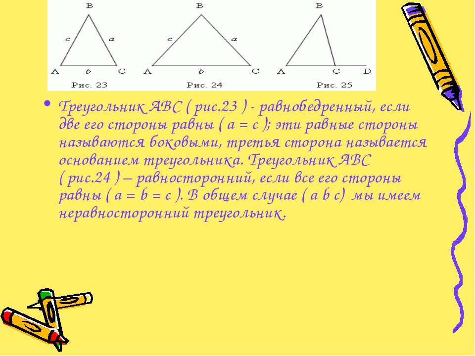 Треугольник ABC ( рис.23 ) - равнобедренный, если две его стороны равны ( a =...