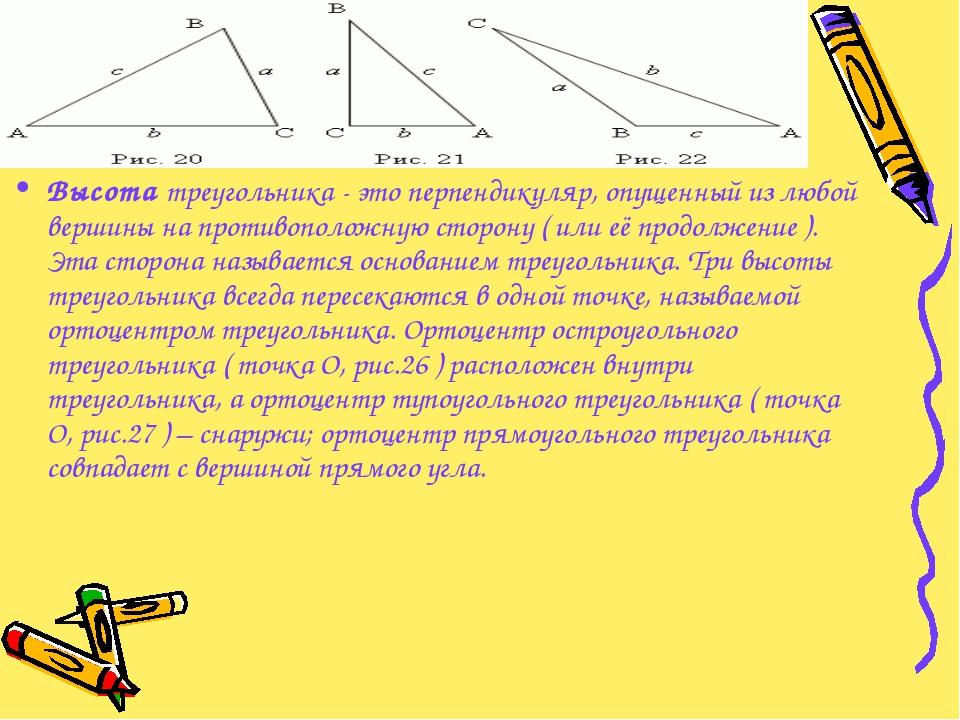 Высота треугольника - это перпендикуляр, опущенный из любой вершины на против...