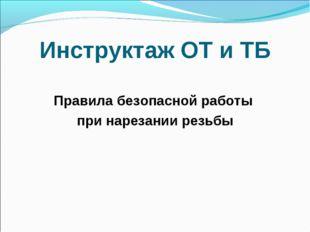 Инструктаж ОТ и ТБ Правила безопасной работы при нарезании резьбы